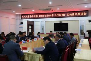 州人大常委会视察咸丰县重点项目领域预防职务犯罪工作